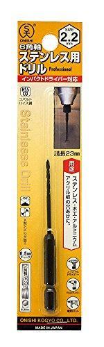 大西工業 6角軸ステンレス用ドリル(NO.26) 2.2mm (金属・金工)