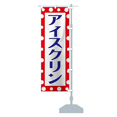 アイスクリン のぼり旗 サイズ選べます(スリム45x180cm 右チチ)