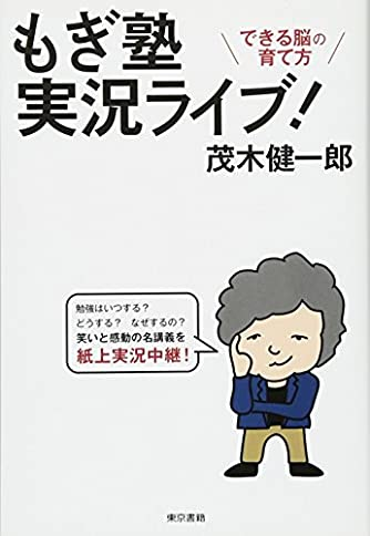 もぎ塾実況ライブ! :できる脳の育て方