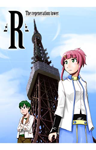 R The regeneration tower (Japanese Edition)
