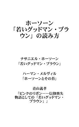 Hawthornewakaiguddomanburaunnoyomikata (Japanese Edition)