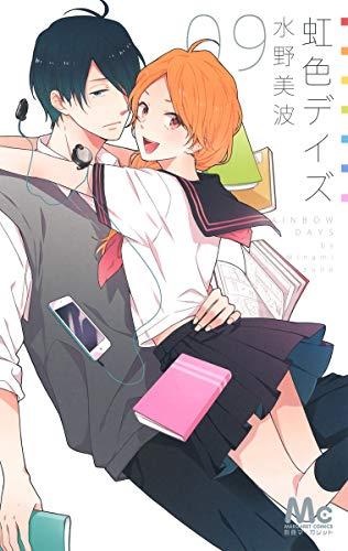 虹色デイズ 9 (マーガレットコミックス) - 水野 美波