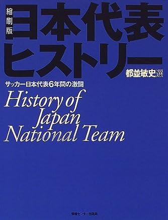 縮刷版日本代表ヒストリー
