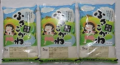 30H年千葉県産 ふさこがね 無洗米15kg