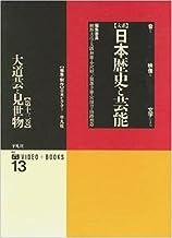 大系日本歴史と芸能―音と映像と文字による (第13巻)