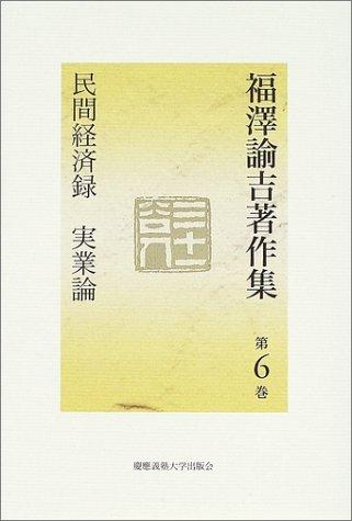 福沢諭吉著作集〈第6巻〉民間経済録・実業論の詳細を見る