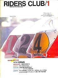 RIDERS CLUB (ライダースクラブ) 1985年1月号 ヤマハYZR500 ビモータHB3-S ブリジストン350GTR