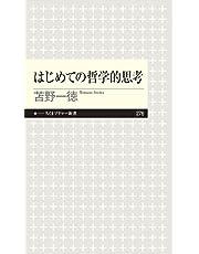 はじめての哲学的思考 (ちくまプリマー新書)