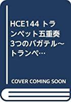 HCE144 トランペット五重奏 3つのバガテル~トランペット五重奏のための~/藤代敏裕 作曲