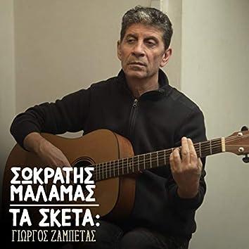 Ta Sketa: Giorgos Zampetas