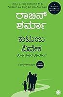 Family Wisdom (Kannada)