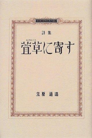 萱草に寄す (愛蔵版詩集シリーズ)