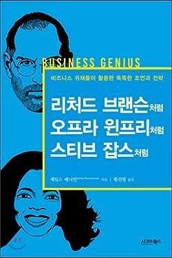 Like Richard Branson, Like Oprah Winfrey, Like Steve Jobs (Korean Edition)