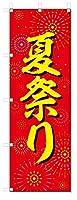 のぼり旗 夏祭り (W600×H1800)