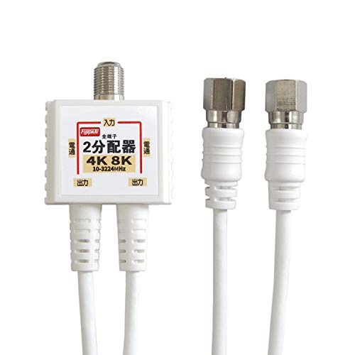 F-FACTORY アンテナ分配器 4K8K(3224MHZ)放送対応 2Cケーブル一体型 50cm (0.5m) 全端子電流通過型 アンテナ分配器 2分配 ホワイト ノイズに強い 金属ケース+3重シールド構造 高シールド設計 FF-4823WH