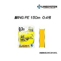 LINE SYSTEM(ラインシステム) ライン 鯵ING PE 0.4号 150m L4204I