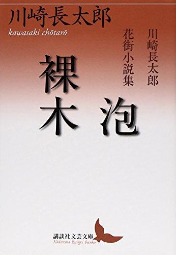 泡/裸木 川崎長太郎花街小説集 (講談社文芸文庫)の詳細を見る