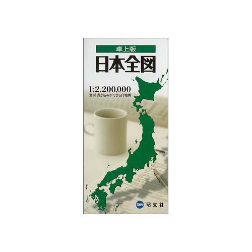 日本全図 卓上版 (地図 | マップル)