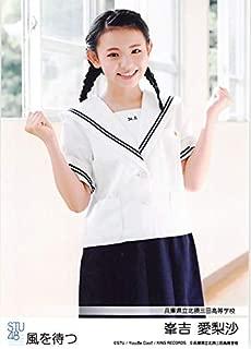 【峯吉愛梨沙】 公式生写真 STU48 風を待つ 劇場盤