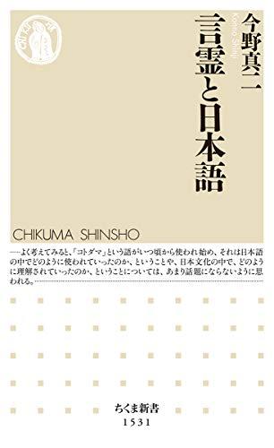 言霊と日本語 (ちくま新書)