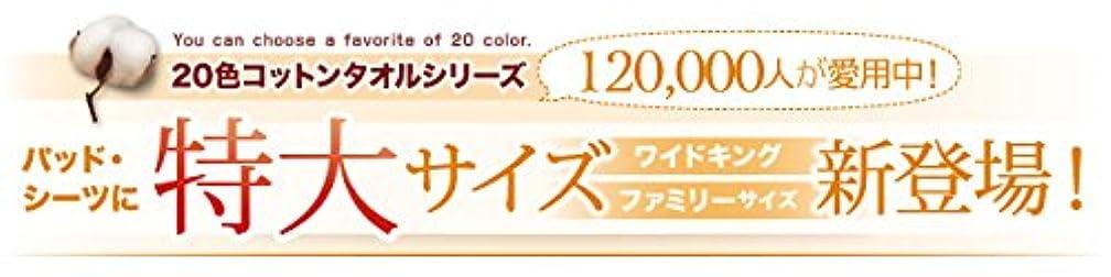 エイリアンミリメーターアソシエイト20色から選べる!ザブザブ洗えて気持ちいい!コットンタオルのパッド一体型ボックスシーツ ファミリー