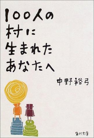 100人の村に生まれたあなたへ (角川文庫)の詳細を見る