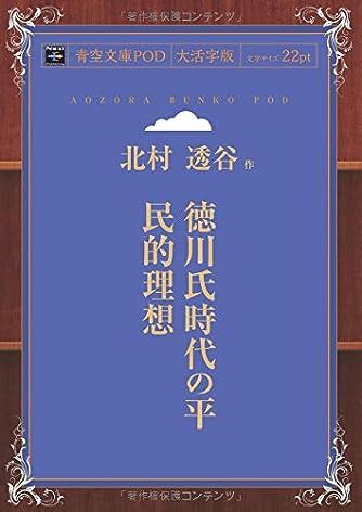 徳川氏時代の平民的理想 (青空文庫POD(大活字版))