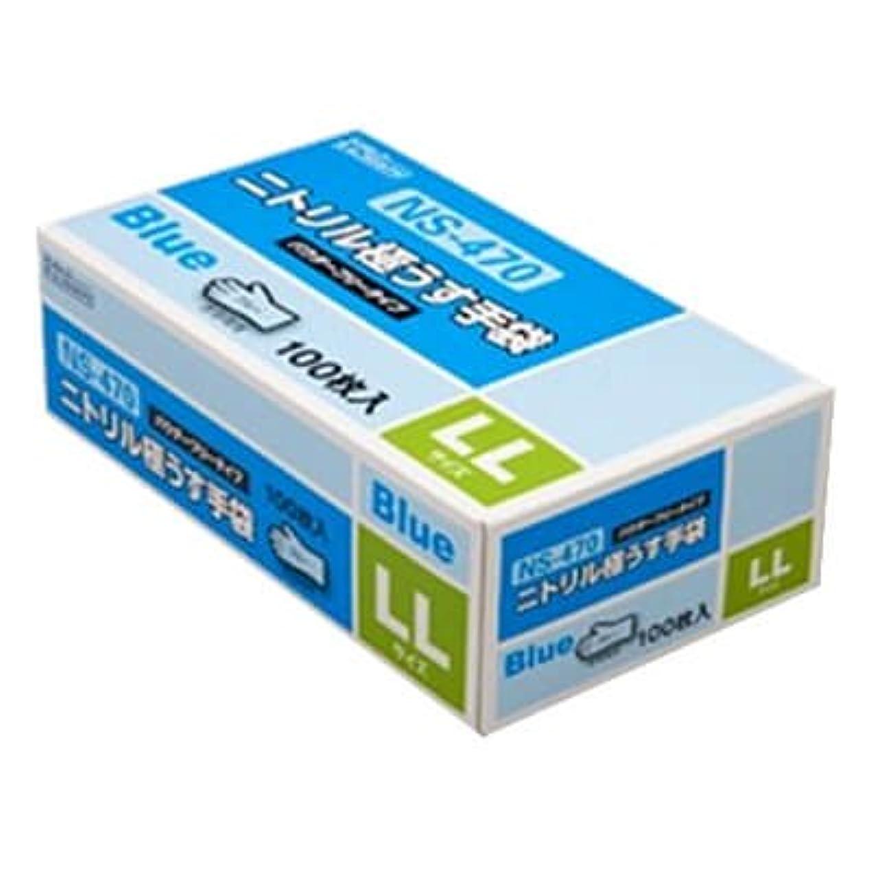 スナップ顕微鏡力強い【ケース販売】 ダンロップ ニトリル極うす手袋 粉無 LL ブルー NS-470 (100枚入×20箱)