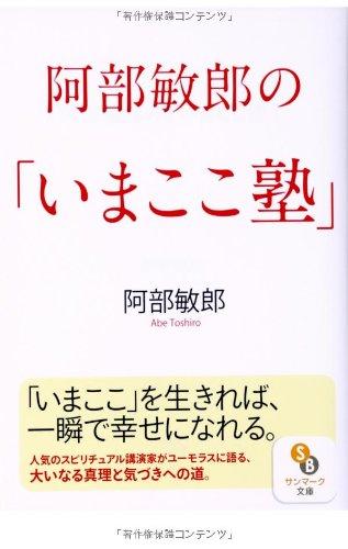 (文庫)阿部敏郎の「いまここ塾」 (サンマーク文庫)の詳細を見る