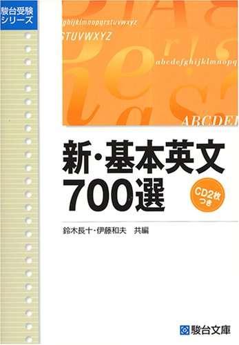 駿台文庫『新・基本英文700選(駿台受験シリーズ)』