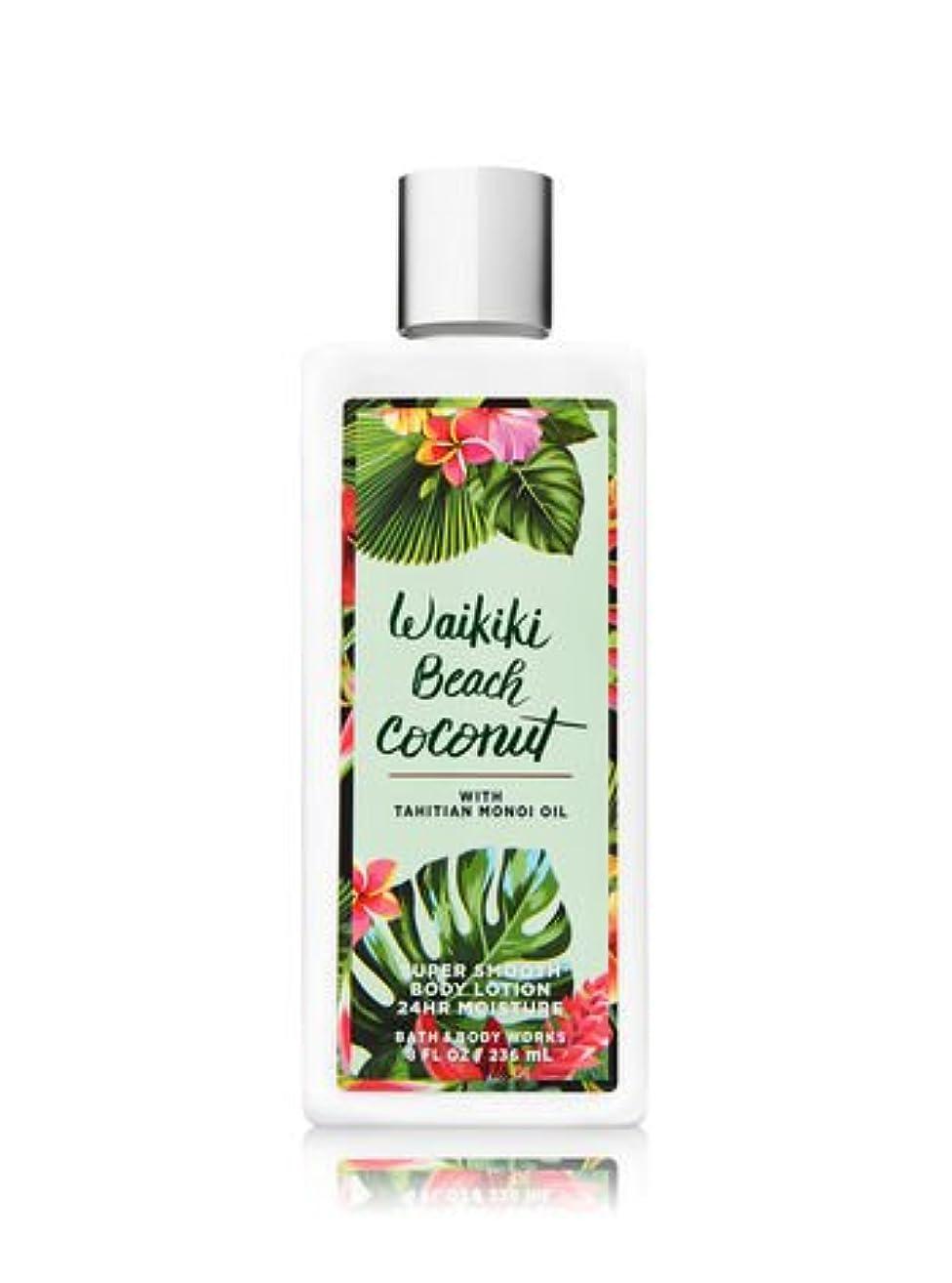 分泌する魅了するギャンブル【Bath&Body Works/バス&ボディワークス】 ボディローション ワイキキビーチココナッツ Super Smooth Body Lotion Waikiki Beach Coconut 8 fl oz / 236 mL [並行輸入品]