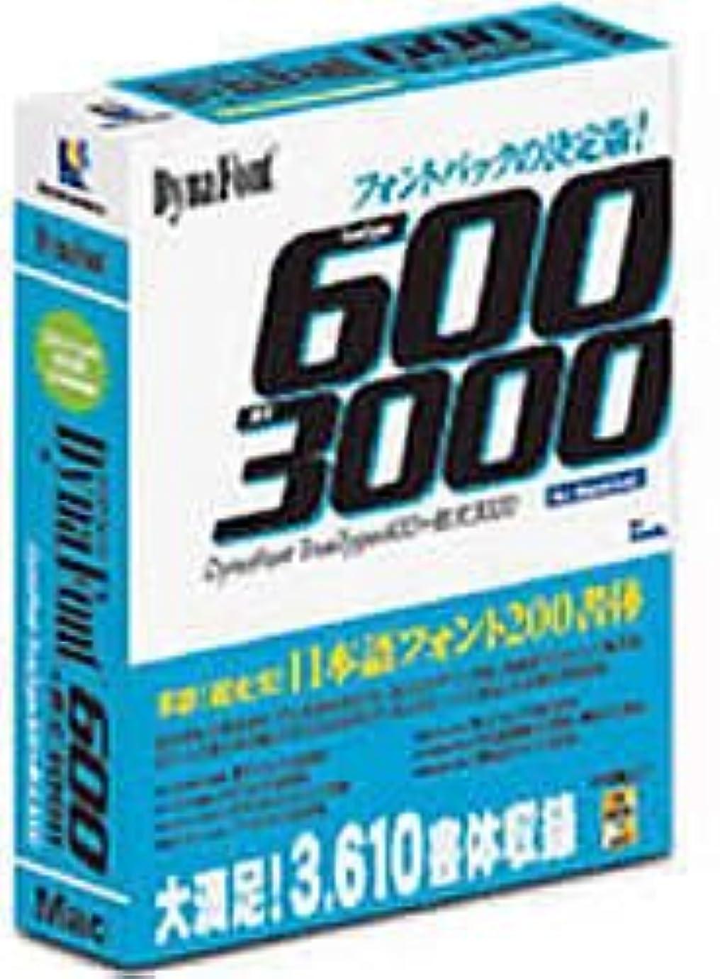 時間とともに理論大脳DynaFont Truetype 600 + 欧文 3000 for Macintosh 通常版