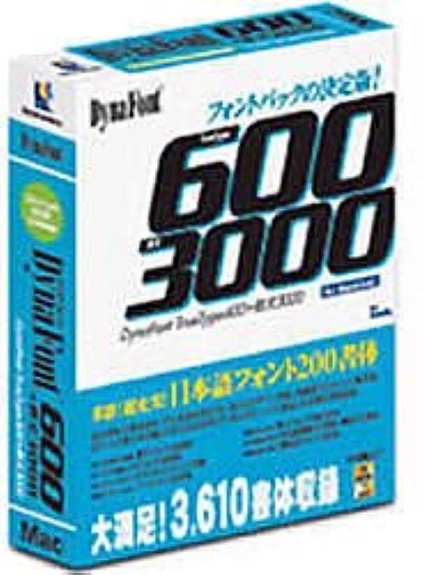 嫌がる切り離す予見するDynaFont Truetype 600 + 欧文 3000 for Macintosh 優待?乗換キャンペーン版