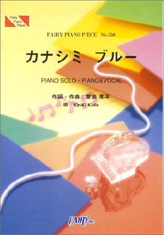 ピアノピースPP350 カナシミ ブルー / KinKi Kids (ピアノソロ・ピアノ&ヴォーカル) (Fairy piano piece)