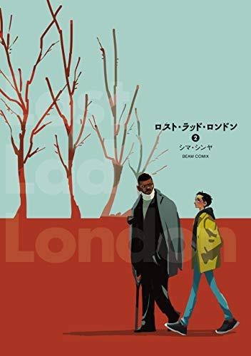 ロスト・ラッド・ロンドン 2 (ビームコミックス)