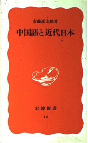 中国語と近代日本 (岩波新書)
