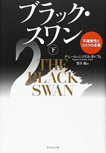 ブラック・スワン[下]―不確実性とリスクの本質の詳細を見る
