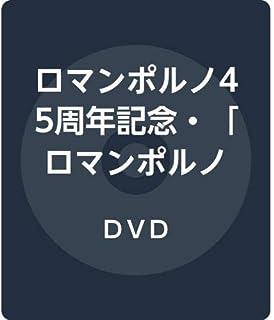 ロマンポルノ45周年記念・「ロマンポルノ・スピンオフシリーズ」復刻! エロスVフィーチャー 新・百合族 先生、キスしたことありますか? [DVD]