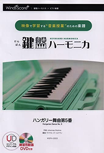 WSPH0003 映像で学習する音楽授業のための楽譜/鍵盤ハーモニカ ハンガリー舞曲第5番/ブラームス (練習用動画DVD付き)