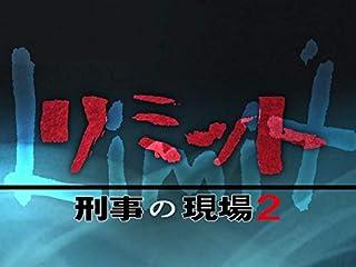 土曜ドラマ リミット刑事の現場2(NHKオンデマンド)