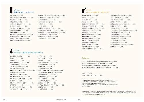 誠文堂新光社『おもてなし&持ち寄りフィンガーフード200』