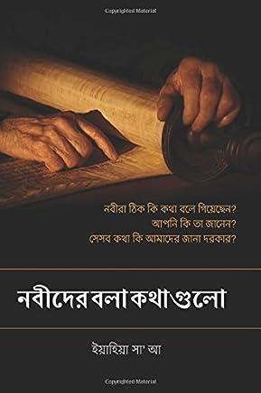 Amazon com: Bengali - Christian Books & Bibles: Books