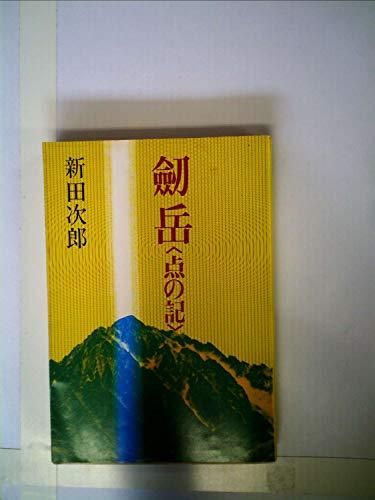 剣岳―点の記 (1981年) (文春文庫)