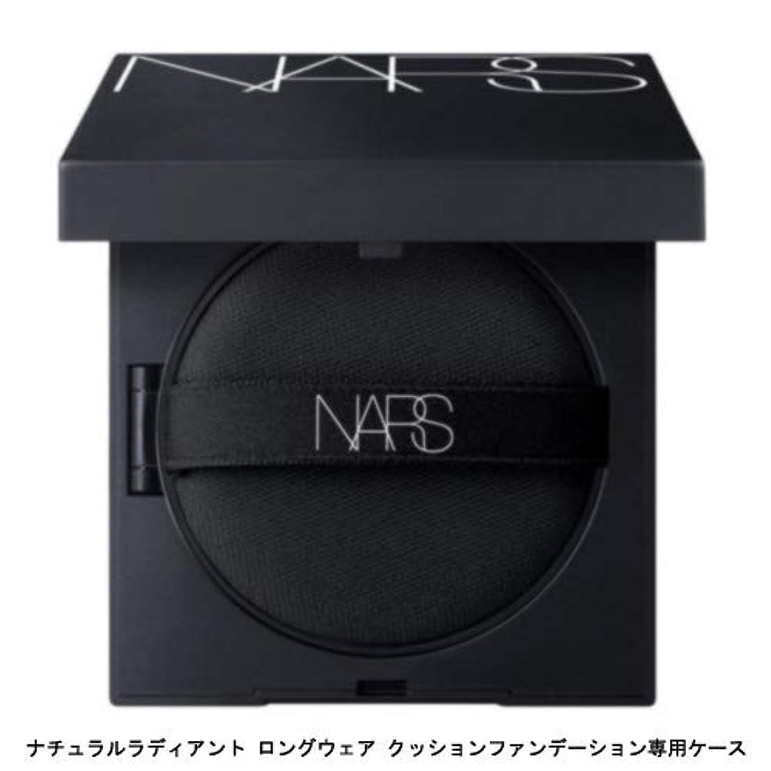 アカウント反対した模索NARS(ナーズ) ナチュラルラディアント ロングウェア クッションファンデーション ケース