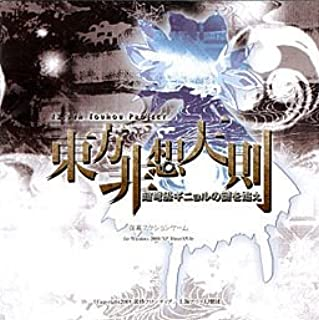 Touhou - Touhou Hisoutensoku: Chase the Enigma of the Superdreadnought Guignol - PC Game [Windows]