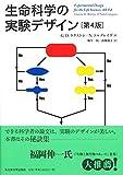 生命科学の実験デザイン 第4版