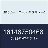 BMW(ビー・エム・ダブリュー) フュエルタンクアダプター 16146750466.