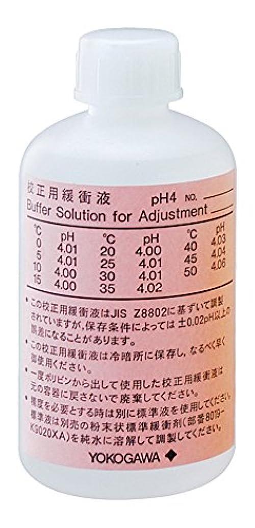 かび臭い忌み嫌う古くなった横河計測(YOKOGAWA) pH標準液 K9084KF(PH4) /1-6913-01