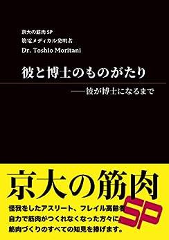 [おせっかい倶楽部]の京大の筋肉SP 筋電メディカル発明者Dr. Toshio Moritani 彼と博士のものがたり⸺彼が博士になるまで