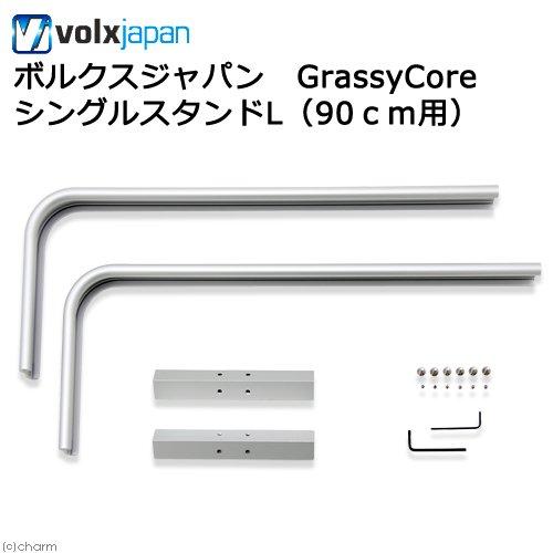 ボルクスジャパン GrassyCore シングルスタンドL (90cm用)
